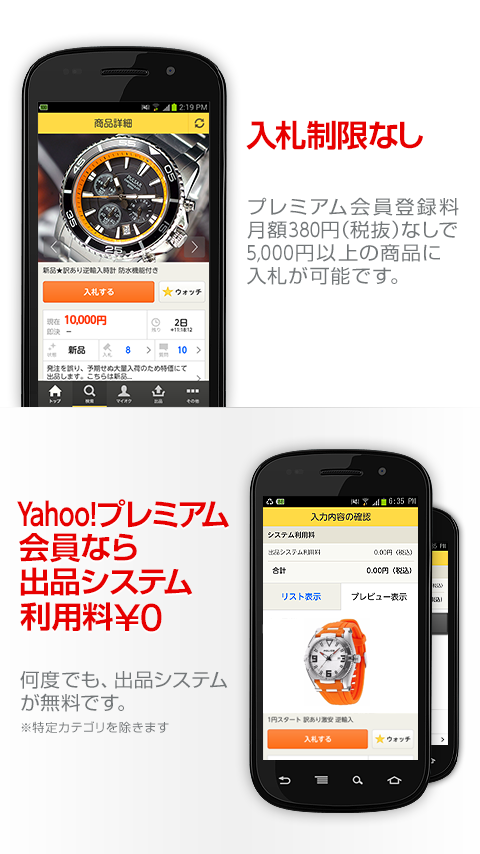 ヤフオクアプリ画像