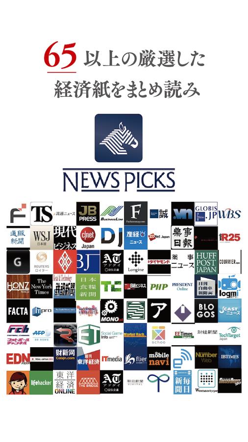 NewsPicks02